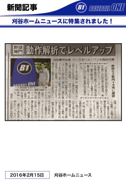 刈谷ホームニュース