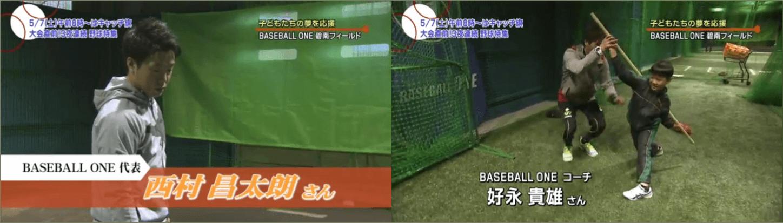 BASEBALL ONE