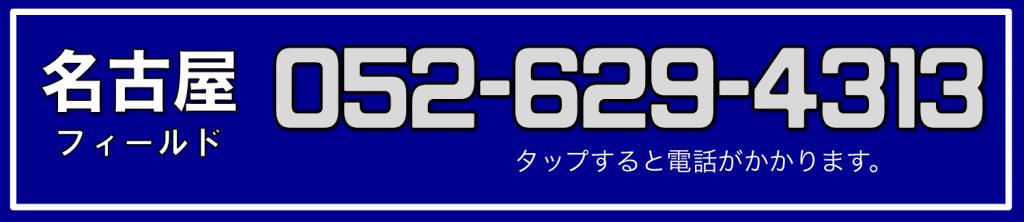 名古屋電話