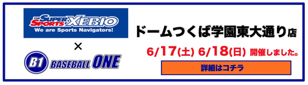 スクリーンショット 2017-06-20 2.00.55