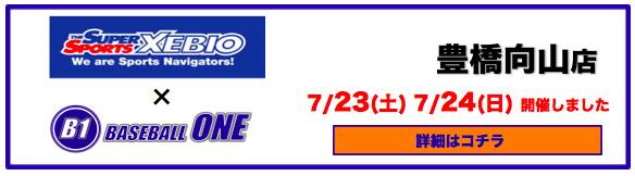 スクリーンショット 2016-07-31 18.51.12
