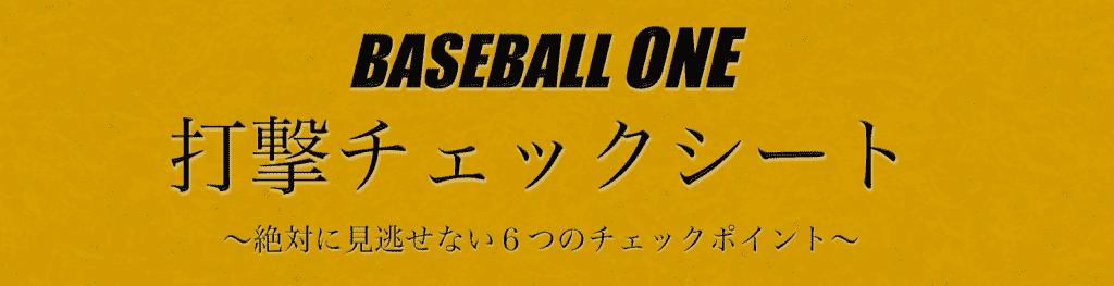 ベースボールワン