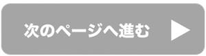 スクリーンショット 2017-06-20 13.50.33