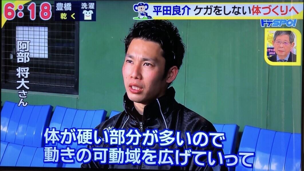 阿部将大のインタビュー