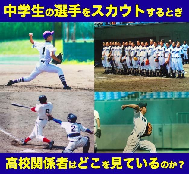 県 野球 富山 大会 高校 一年生