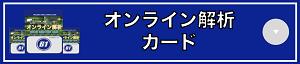 オンライン解析カード