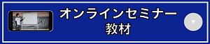 オンラインセミナー教材