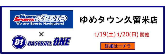 ゼビオイベント@ゆめタウン久留米店