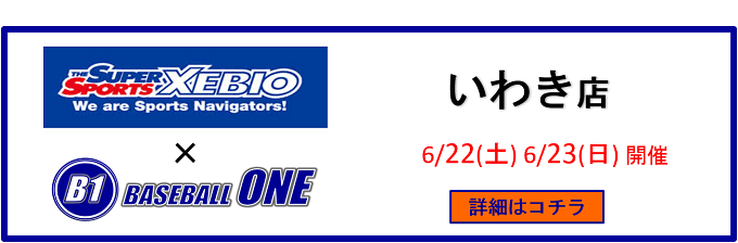 ゼビオイベント@いわき店