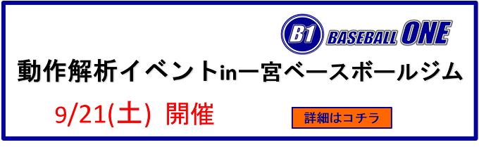 イベント@一宮ベースボールジム