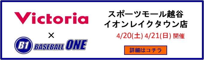 ヴィクトリアイベント@スポーツモール越谷レイクタウン店
