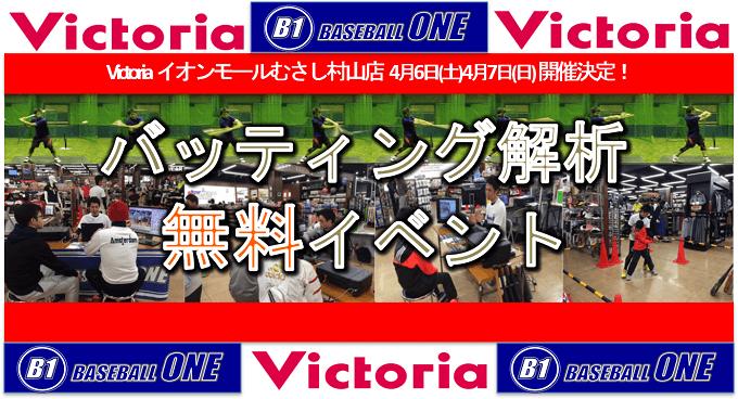 バッティング解析 無料イベント in Victoria イオンモールむさし村山店