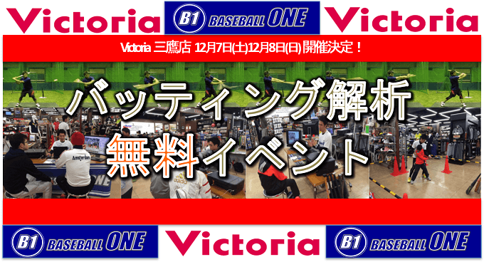 バッティング解析 無料イベント in Victoria 三鷹店