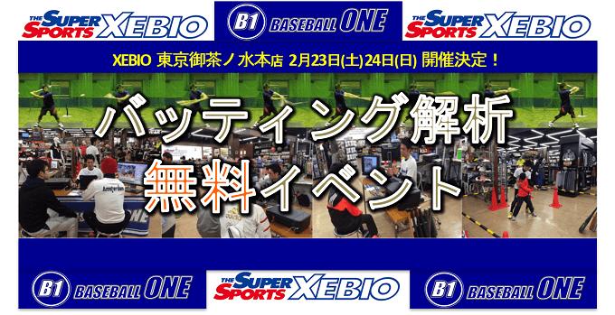 バッティング解析 無料イベント in XEBIO 東京御茶ノ水本店