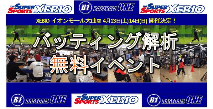 バッティング解析 無料イベント in XEBIO イオンモール大曲店