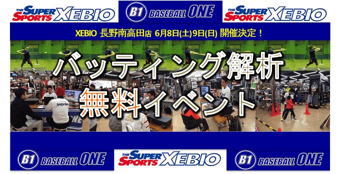 バッティング解析 無料イベント in XEBIO 長野南高田店