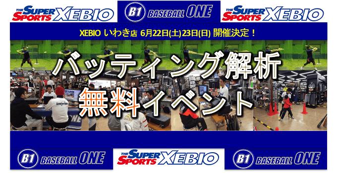 バッティング解析 無料イベント in XEBIO いわき店