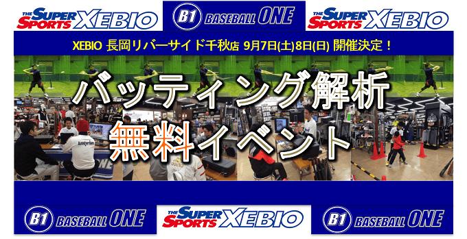 バッティング解析 無料イベント in XEBIO 長岡リバーサイド千秋店