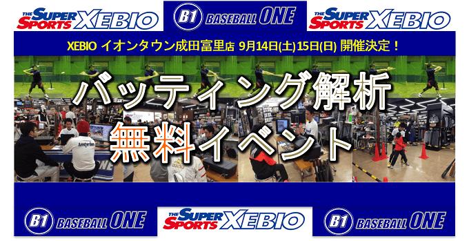 バッティング解析 無料イベント in XEBIO イオンタウン成田富里店