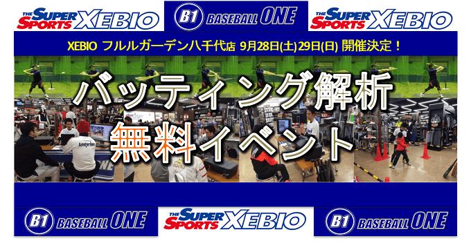 バッティング解析 無料イベント in XEBIO フルルガーデン八千代店