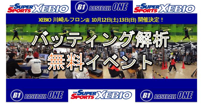 バッティング解析 無料イベント in XEBIO 川崎ルフロン店