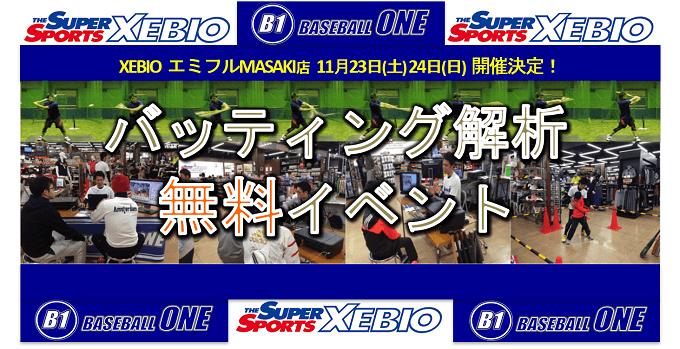 バッティング解析 無料イベント in XEBIO エミフルMASAKI店