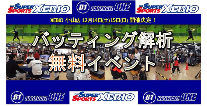 バッティング解析 無料イベント in XEBIO 小山店