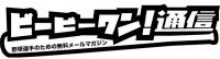 ビービーワン通信ロゴ