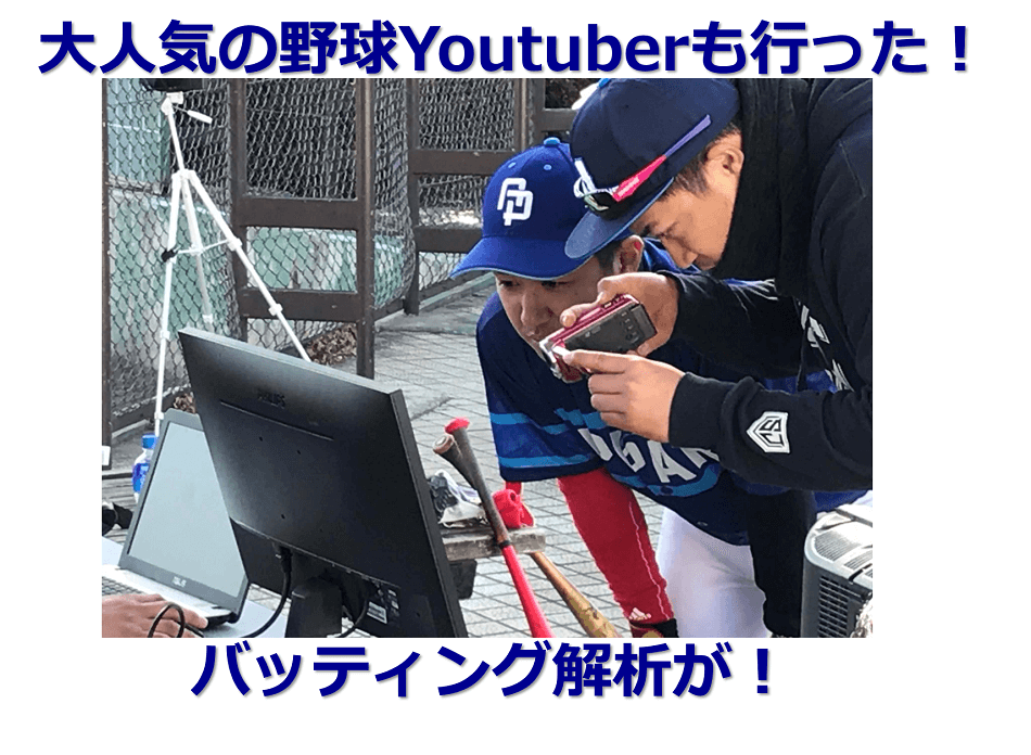 大人気野球Youtuberも行ったバッティング解析が!