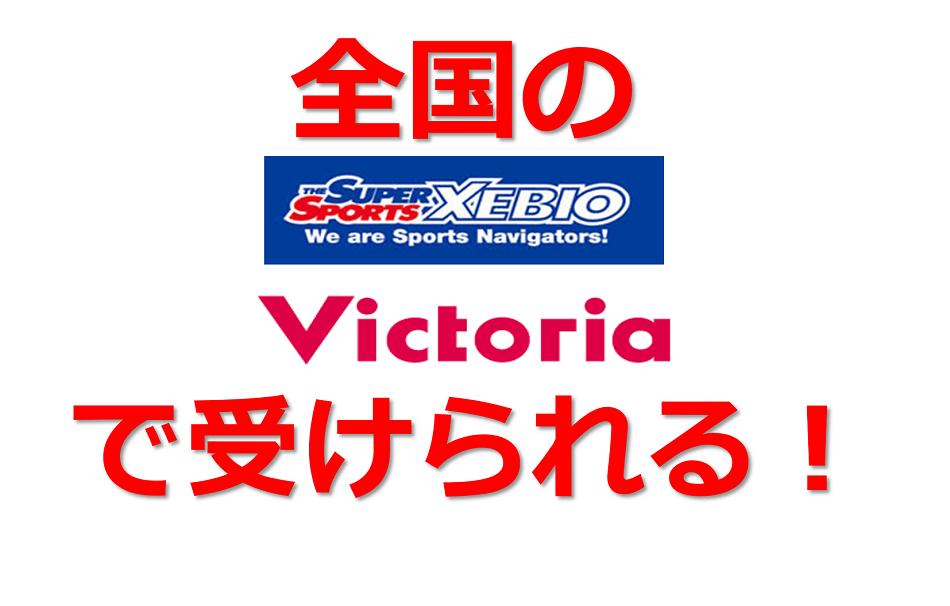 全国のスーパースポーツゼビオ・ヴィクトリアで受けられる!