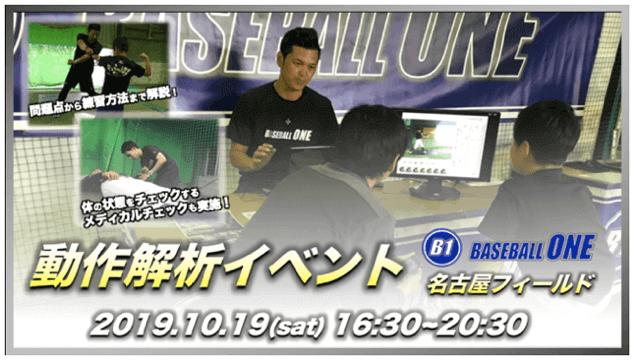 名古屋イベント画像