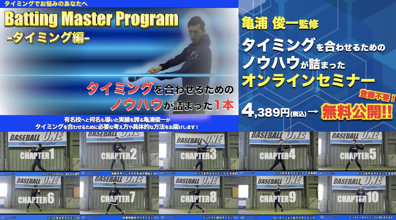 Batting Master Program-タイミング編- 大公開キャンペーン
