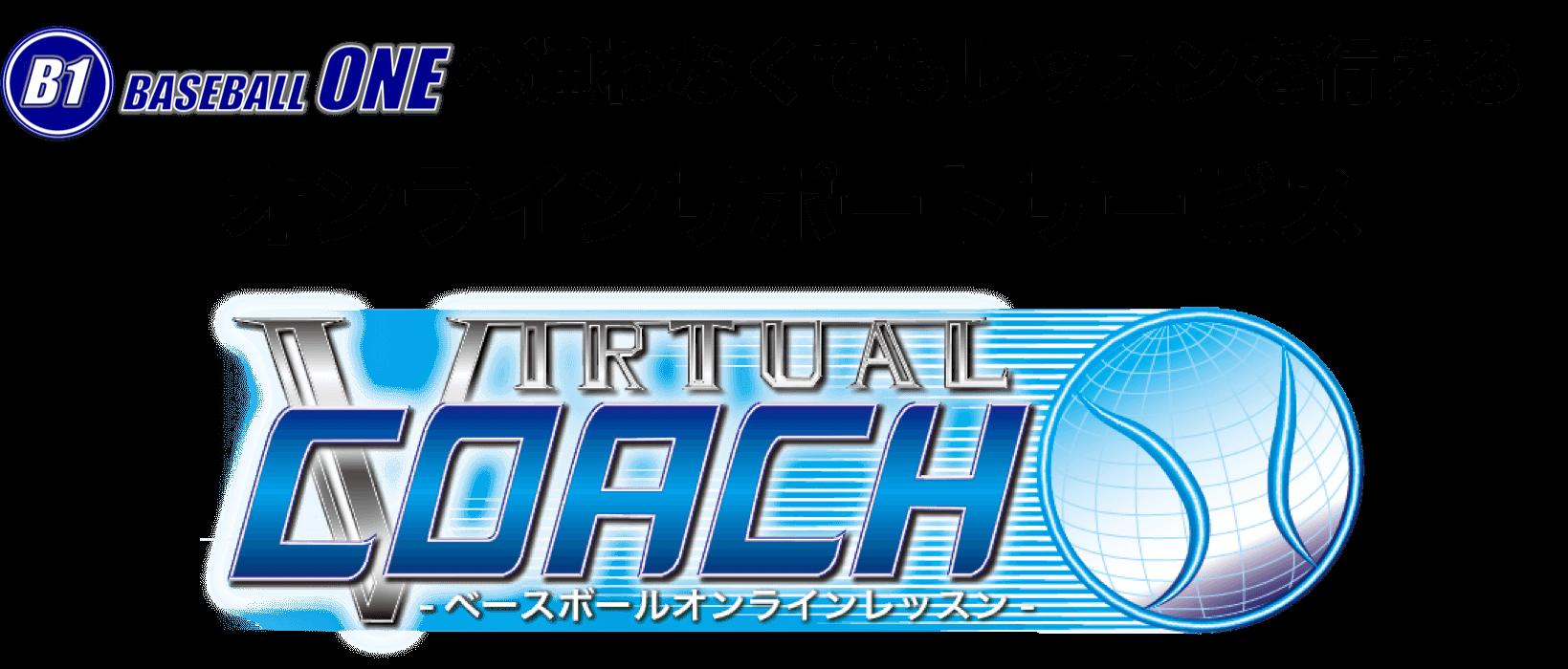 Virtual Coach トップ画像