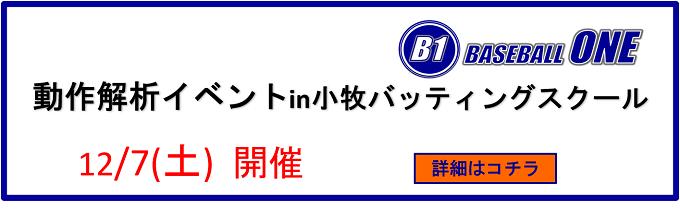 イベント@小牧バッティングスクール