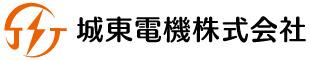 城東電機ロゴ
