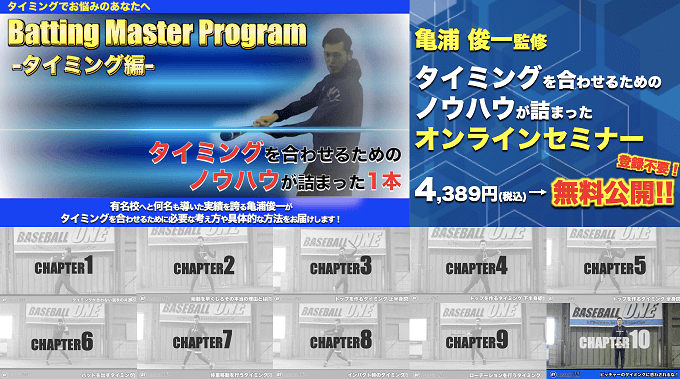 Batting Master Program-タイミング編- 大公開キャンペーン chapter10
