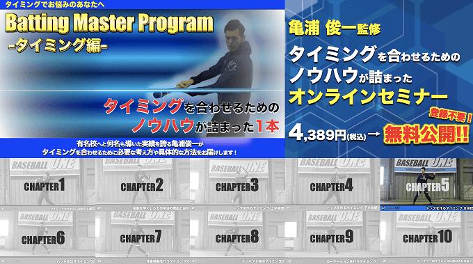 Batting Master Program-タイミング編- 大公開キャンペーン chapter5