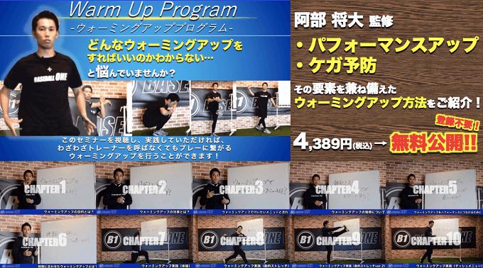 ウォーミングアッププログラム大公開キャンペーン