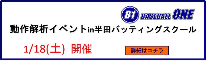 イベント@半田バッティングスクール