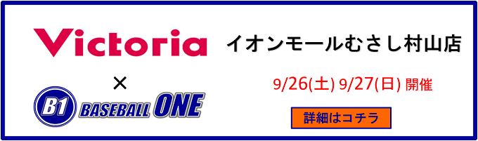 ヴィクトリアイベント@イオンモールむさし村山店