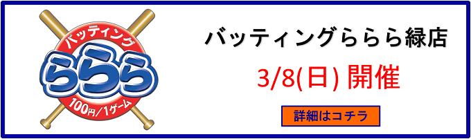 イベント@バッティングららら緑店