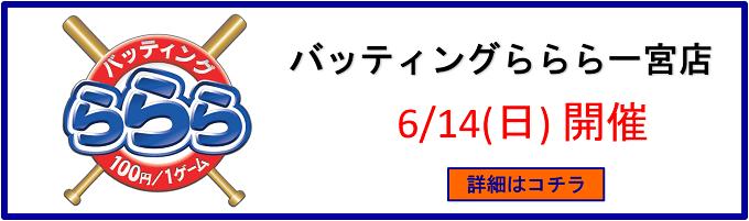 イベント@バッティングららら一宮店