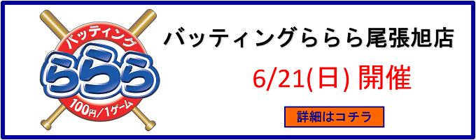イベント@バッティングららら尾張旭店
