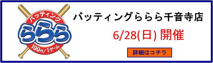 イベント@バッティングららら千音寺店