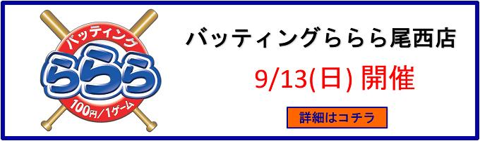 イベント@バッティングららら尾西店