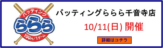 イベント@バッティングららら篠木店
