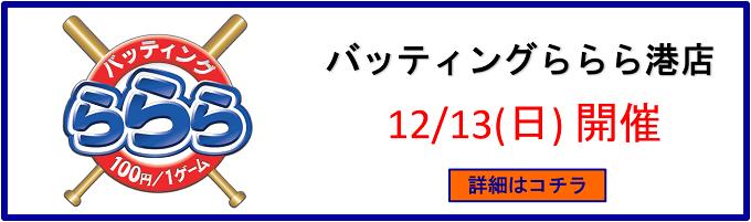 イベント@バッティングららら港店