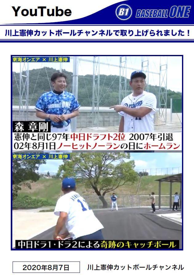 川上憲伸 カットボールチャンネル
