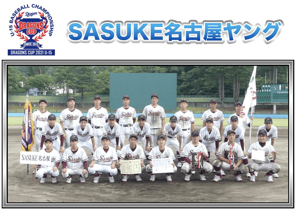 SASUKE名古屋ヤング