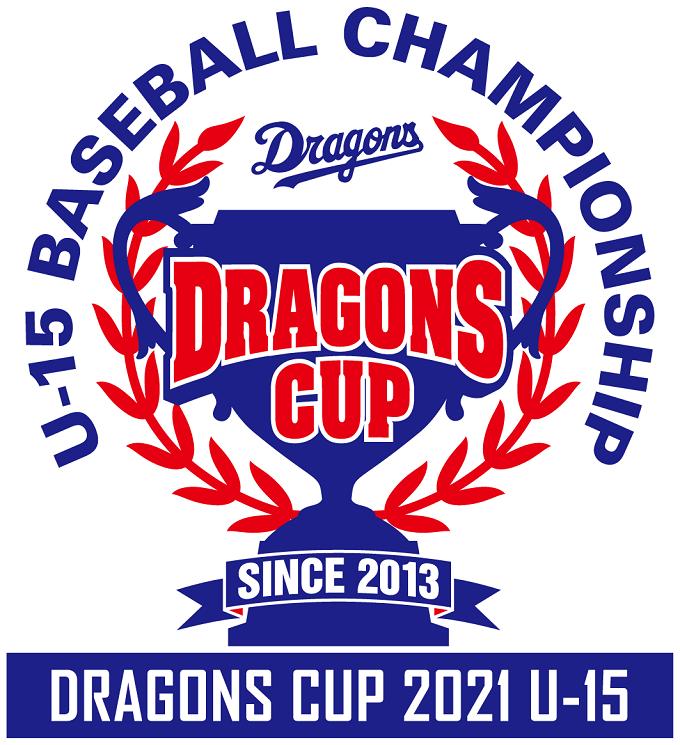 ドラゴンズカップ2021ロゴ